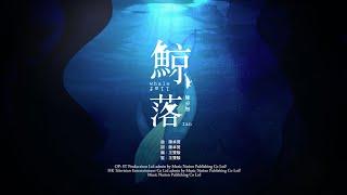 陳卓賢 IAN CHAN 《鯨落》MV