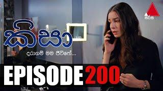 Kisa (කිසා)   Episode 200   28th May 2021   Sirasa TV Thumbnail