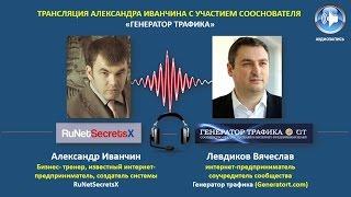 Вебинар Александра Иванчина: в гостях сооснователь Генератор трафика Левдиков Вячеслав