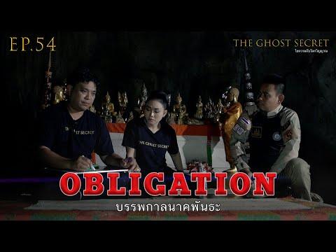 TheGhostSecret EP.54 ตอน บรรพกาลนาคพันธะ ( Obligation )