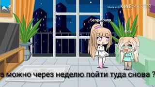 Телефон дороже дочери (мини сериал ) Gacha life
