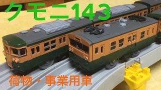 【改造】 プラレール クモニ143系 荷物車作ってみた