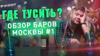 Топ 5 баров Москвы // Обзор баров Москвы #1 (2018)
