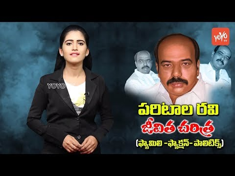 Paritala Ravi Biography | Paritala Sunitha | Paritala Sriram | Anantapur Faction History | YOYO TV