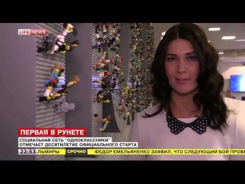 Социальная сеть «Однокласники» отмечает десятилетие официального старта