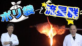 【実験】ポリ袋を使って流星群を作ってみた! / 米村でんじろう[公式]/science experiments