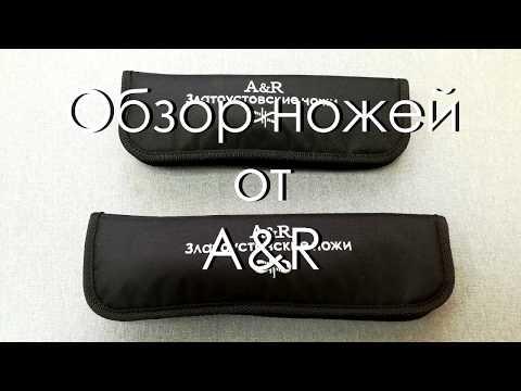 Обзор ножей от АиР