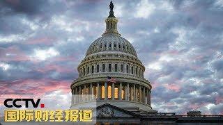 [国际财经报道]热点扫描 美参议院通过46亿美元拨款法案应对边境移民危机  CCTV财经