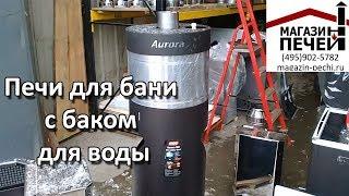 видео Печь для бани с баком для воды