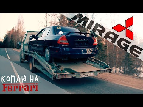 Это провал! Купили Mitsubishi Mirage и попали на деньги!