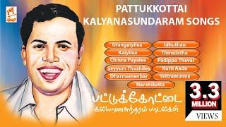 pattukottai kalyanasundaram songs - பட்டுக்கோட்டை கல்யாணசுந்தரம் பாடல்கள்