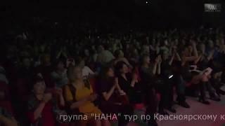 Группа НА-НА оголила зад на Красном Маяке - новости - Канск 19.02.2018
