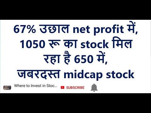 Q2 RESULT || 67% उछाल net profit में, 1050 रू का stock मिल रहा है 650 में,