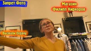 Магазин Филипп Киркоров в ТЦ Вегас Короче говоря нашли запрет в элитном магазине  Пранк Обзор
