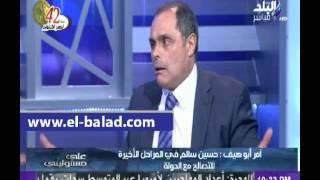 بالفيديو.. محام: «السيسي» رفض عرض حسين سالم لسداد 80 مليون يورو.. والرئيس صمم بأن التصالح معه «نقدي»