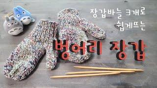 """쉽게뜨는 """"손모아 장갑"""""""