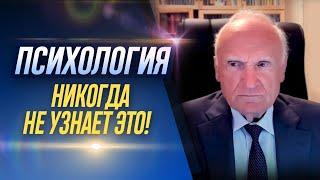 Да и нет психологии в жизни христианина // Осипов Алексей Ильич