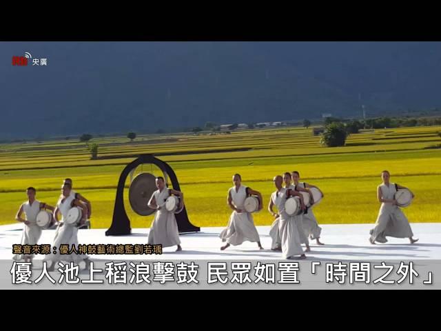 【央廣新聞】優人池上稻浪擊鼓 民眾如置「時間之外」