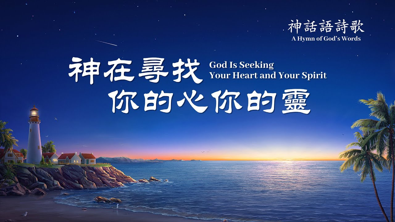 基督教会诗歌《神在寻找你的心你的灵》神爱的呼唤