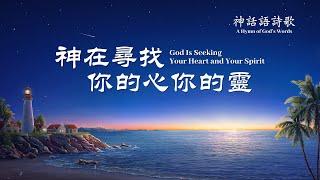 神話語詩歌《神在尋找你的心你的靈》