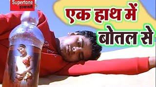 Bewafa Haryanvi Sad Song 2017 - एक हाथ में बोतल से !! Haryanvi sad songs 2017 #SupertoneHaryanvi