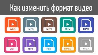 Как изменить формат видео - видеоурок(В нашем новом обучающем видео подробно показано, как изменить формат видео в программе «ВидеоМАСТЕР»: http://vi..., 2014-04-04T06:53:16.000Z)