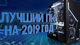 САМЫЙ ТОПОВЫЙ ПК ДЛЯ 2019 ГОДА / ИГРОВОЙ ПК ЗА 60000, КОТОРЫЙ ТЯНЕТ ВСЁ!!!