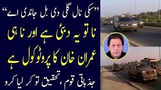 Reality of PM Imran Khan VIP Protocol In UAE | Prime Minister IK Duabi Visit | Pti latest news 2018