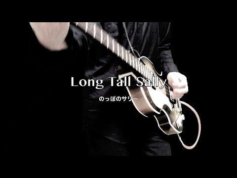 Long Tall Sally のっぽのサリー - The Beatles karaoke cover