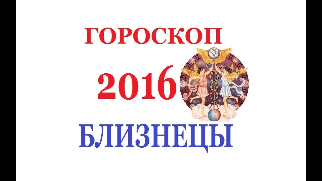 гороскоп здоровья близнецов на январь 2016