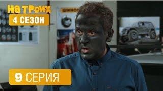На троих - 4 сезон 9 серия | ЮМОР ICTV(, 2018-02-08T21:30:01.000Z)