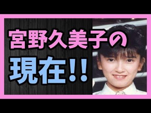 おニャン子クラブ会員番号51番 宮野久美子の現在!!