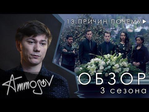 13 причин почему (3 сезон) — детектив для начинающих