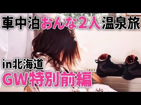 北海道女2人車中泊 温泉釣り車中泊の旅 フルHD supernabura Staying in the car, hot spring trip for two women in Hokkaido