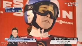 ジャンプ女子注目選手(第3・4戦) サラヘンドリクソン 検索動画 1