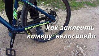 Как заклеить камеру велосипеда(http://vk.com/mountainbikers - Все для велосипедиста Что делать если пробил колесо. Музыка : http://joshwoodward.com/song/Go., 2014-11-06T07:36:16.000Z)