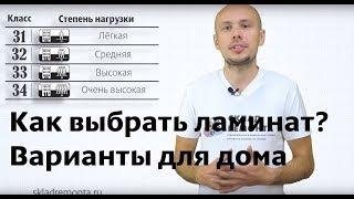 видео Как купить ламинат Таркетт в интернет магазине СПб