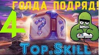 4 Голда Подряд (Top.Skill)-Загадочные Голды