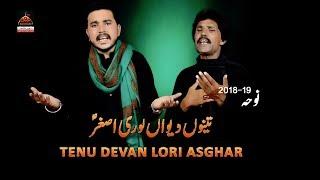 Noha Ali Asghar a.s - Tenu Devan Lori Asghar - Ikhlaq Ali & Sajjad Ali - 2018