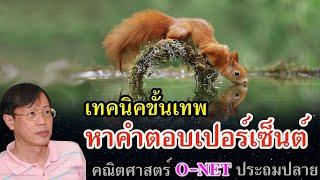 Repeat youtube video เฉลยข้อสอบคณิตศาสตร์ O-NET ป.6 ชุดที่ 1 ข้อ 20