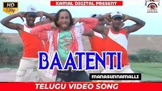 BAATENTI | MANASUNNAMALLI | Telugu Video Song || Kamal Digital