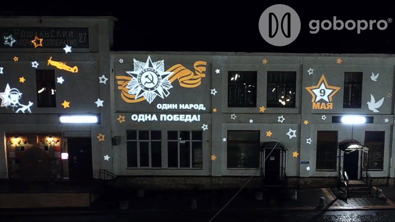 Гобо проекция на фасады зданий к Дню Победы 9 Мая