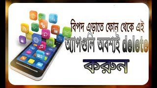 10 Dangerous Android Apps You Need to Delete Immediately || dangerous apps for Android (bangla)