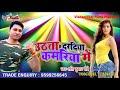 Download 2018 का सबसे हिट गाना - Shashi Kumar Chaube(C.R.P.F.)-उठता दरदिया कमरिया में -Sejiya Pe Chadh Jata. MP3 song and Music Video