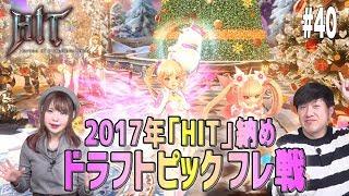 40【HIT】2017年HIT納め!ドラフトピック フレ戦【スーピコゲームス】
