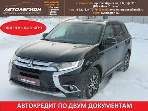 Продажа Mitsubishi Outlander, 2015 год в Кемерово