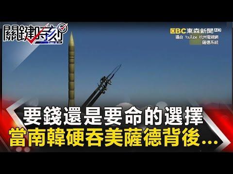 關鍵時刻 20170307節目播出版(有字幕)