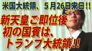 新天皇御即位後、最初の国賓はトランプ大統領!|竹田恒泰チャンネル2