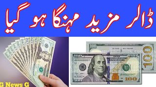 Dollar Rate In Pakistan Today | Today Carency Rate In Pakistan | Dollar To PKR | 02 June | G News G