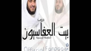 يا مرحبا ياللي بقلبي مكانه مشارى راشد العفاسي